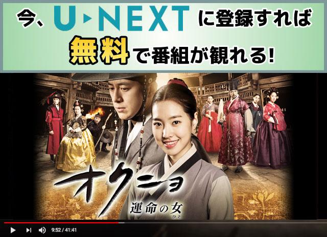 U-NEXTでオクニョを全話フルで日本字幕で無料視聴