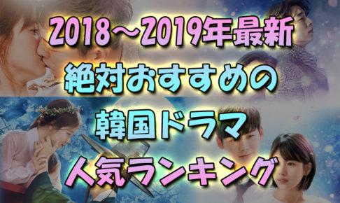 絶対おすすめの韓国ドラマ人気ランキング(2018~2019年版)_2