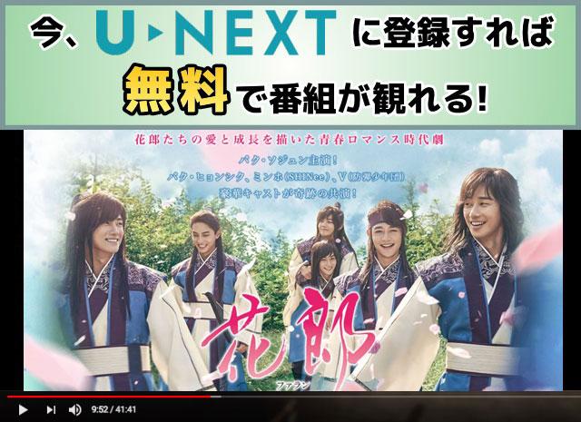 U-NEXTで花郎ファランを全話フルで日本字幕で無料視聴