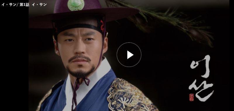 dTVでイサンの第一話が日本語字幕で無料公開されている