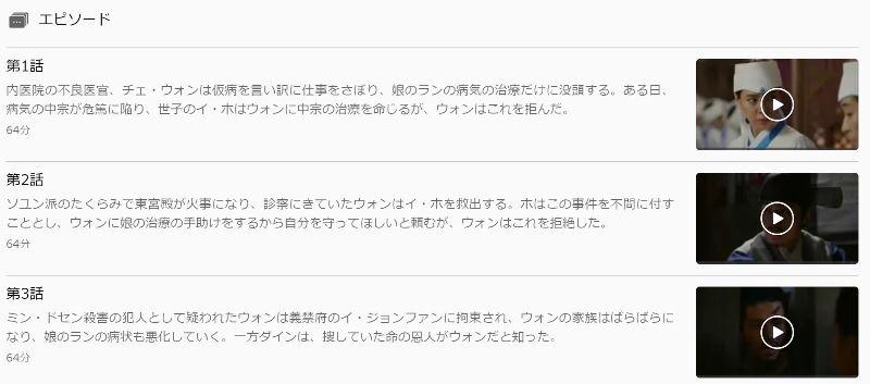 U-NEXTで天命が全話日本語字幕で視聴可能♪