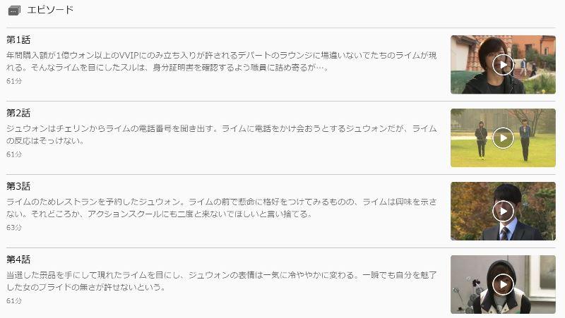 U-NEXTでシークレットガーデンの全話が日本語字幕で視聴可能