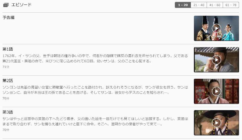 U-NEXTでイ・サンが全話日本語字幕で視聴可能