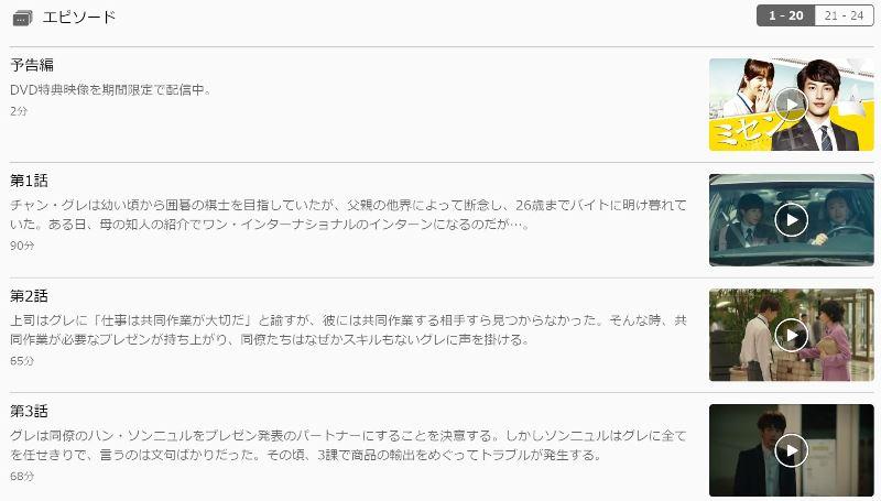 U-NEXTならミセンが全話日本語字幕で視聴可能♪