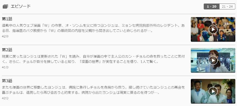 U-NEXTで「W -君と僕の世界-」が全話日本語字幕で視聴可能♪