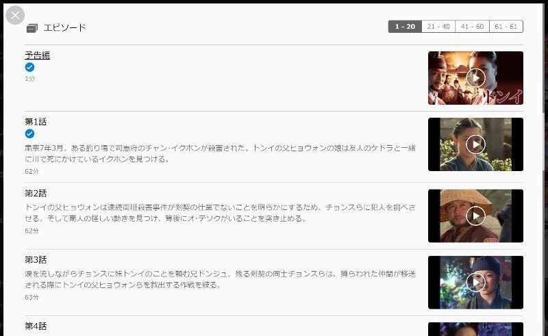 U-NEXTでトンイが全話(1~60話)日本語字幕で見放題