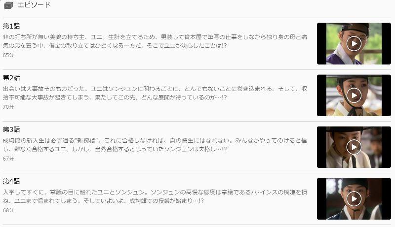 UNEXTで「トキメキ☆成均館スキャンダル」が全話日本語字幕で視聴可能♪