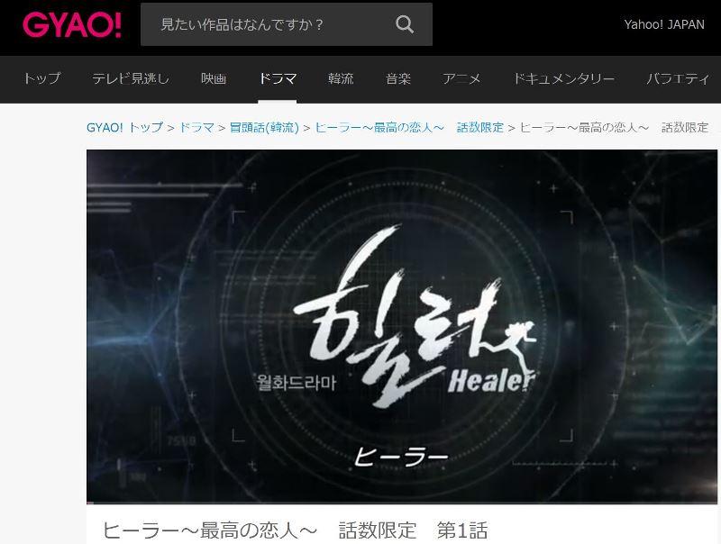 GYAO!でヒーラー動画1話が無料公開