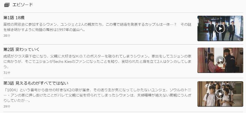 U-NEXTなら「恋のスケッチ応答せよ1997」が日本語字幕で全話視聴可能♪