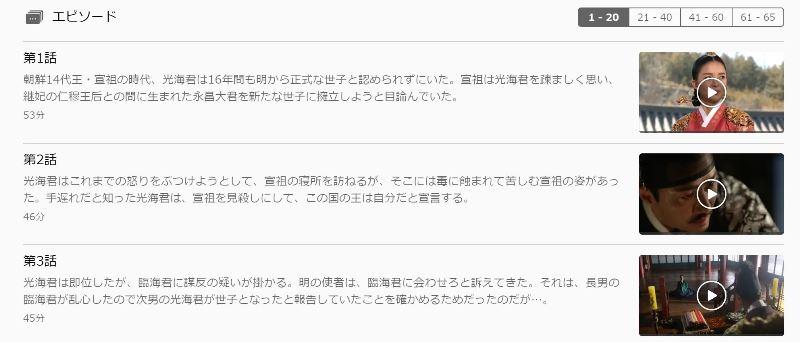 U-NEXTなら華政が全話日本語字幕で見放題