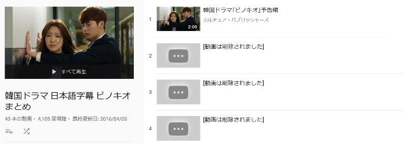 韓国ドラマ「ピノキオ」を勝手にYouTubeにアップしている動画は削除されている