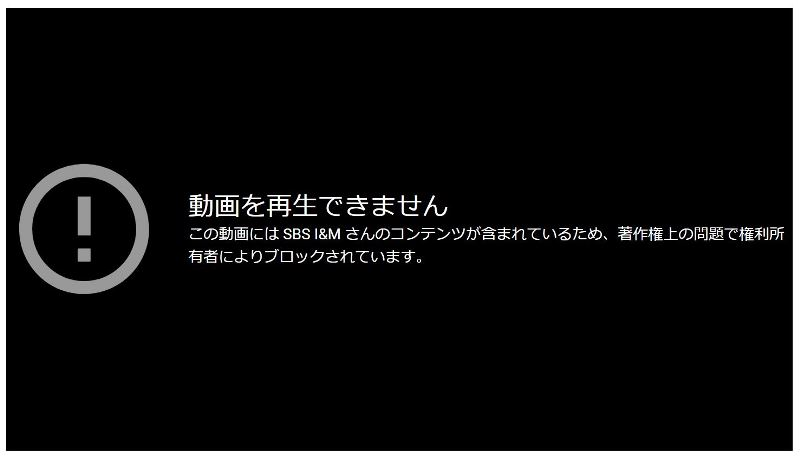 YouTubeで勝手にアップロードされた「相続者たち」の2話目以降は公式の申請により削除済みの状態に
