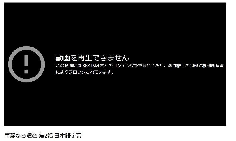 YouTubeに「華麗なる遺産 第2話 日本語字幕」は公開されているものの既に削除済み