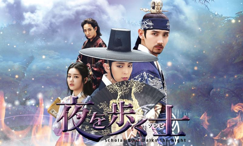 韓国ドラマ『夜を歩く士』日本語字幕で全話見れる無料動画サイト
