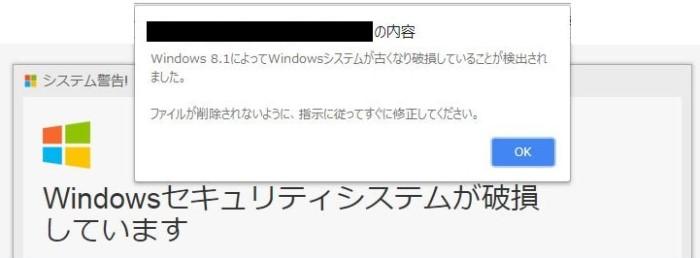 openloadへアクセスするとフィッシング詐欺のポップアップ広告が勝手に開かれるので注意を (2)