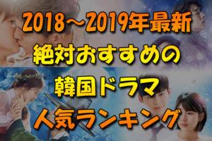 絶対おすすめの韓国ドラマ人気ランキング(2018~2019年版)