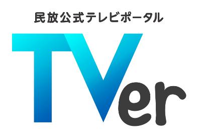 民放公式テレビポータルTVer