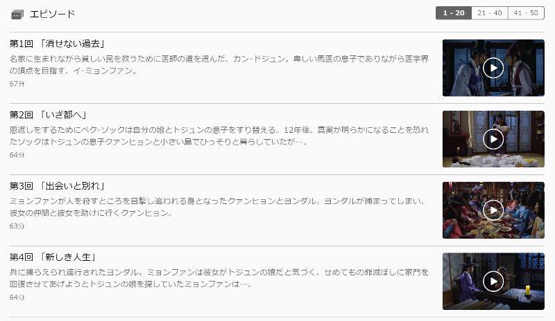 U-NEXTなら馬医が全50話を日本語字幕で視聴可能