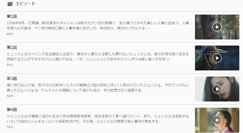 U-NEXTで青い海の伝説が全話日本語字幕で視聴可能