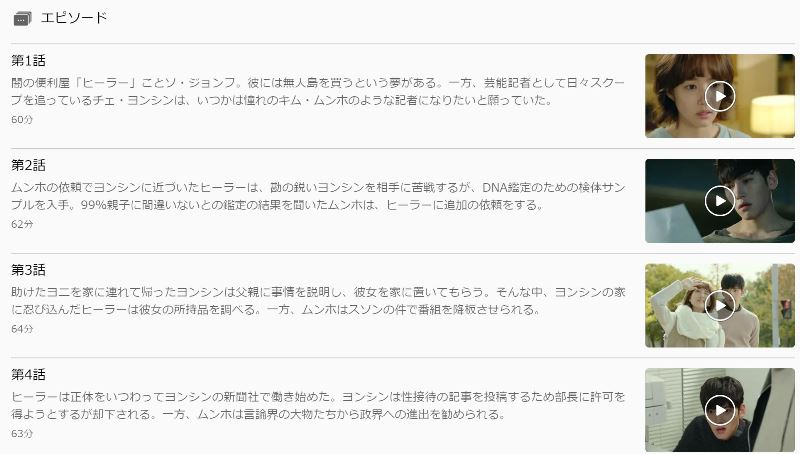 U-NEXTで『ヒーラー~最後の恋人~』が全話日本語字幕で視聴可能♪