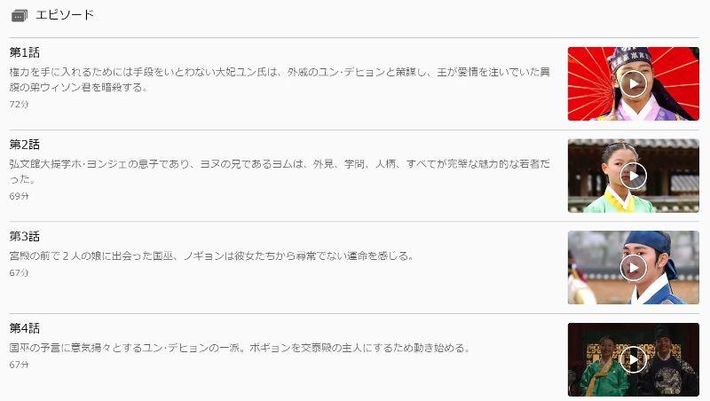 U-NEXTなら太陽を抱く月が日本語字幕で全話視聴可能