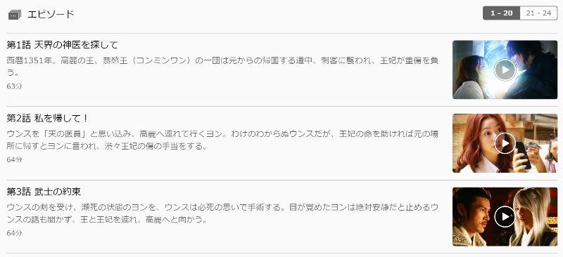 UNEXTならシンイ-信義-が全話日本語字幕で視聴可能♪