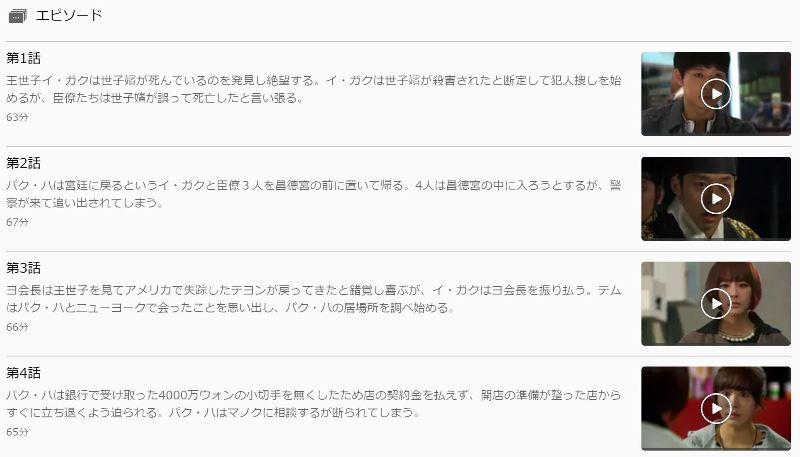 U-NEXTで屋根部屋のプリンスが全話日本語字幕で視聴可能♪