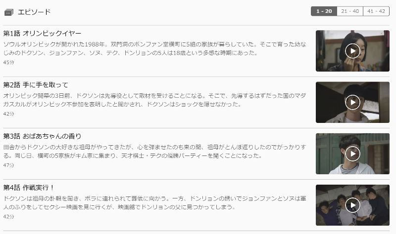 UNEXTなら「恋のスケッチ~応答せよ1988~」が全話日本語字幕で視聴可能