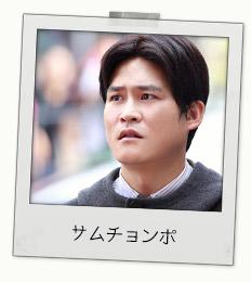 キム・ソンギュン(サムチョンポ役)