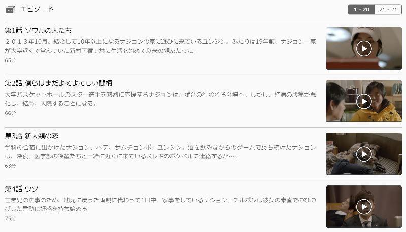 U-NEXTで応答せよ1994が全話日本語字幕で視聴可能♪