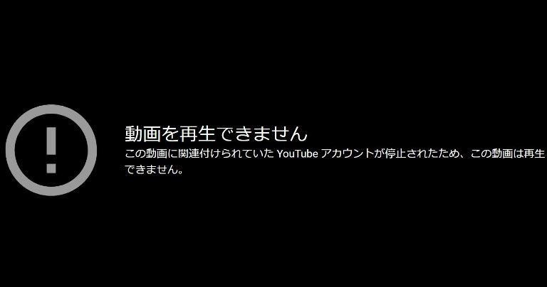 YouTuneアップロード動画が削除された後