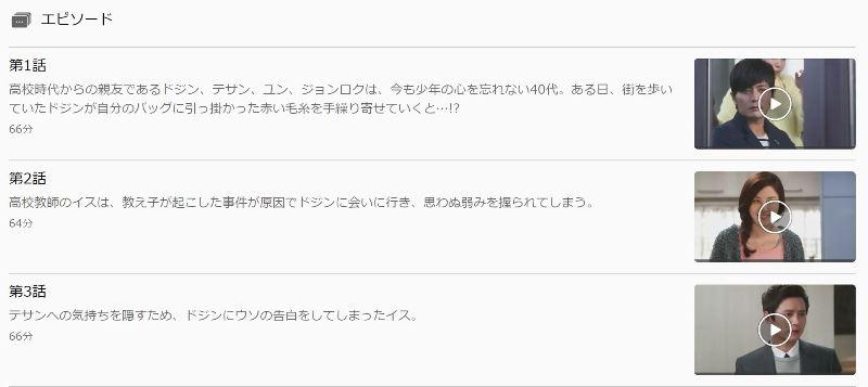 U-NEXTで紳士の品格が全話日本語字幕で視聴できた♪