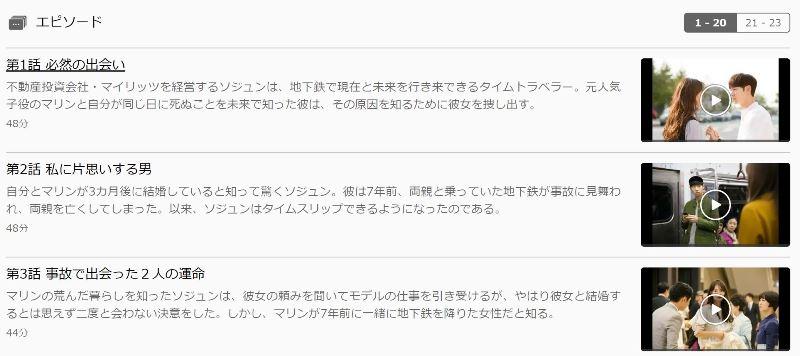 U-NEXTなら「明日、きみと」が全話日本語字幕で視聴可能