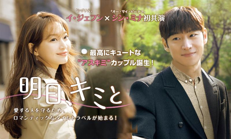 韓国ドラマ『明日、キミと』日本語字幕で全話見れる無料動画サイト