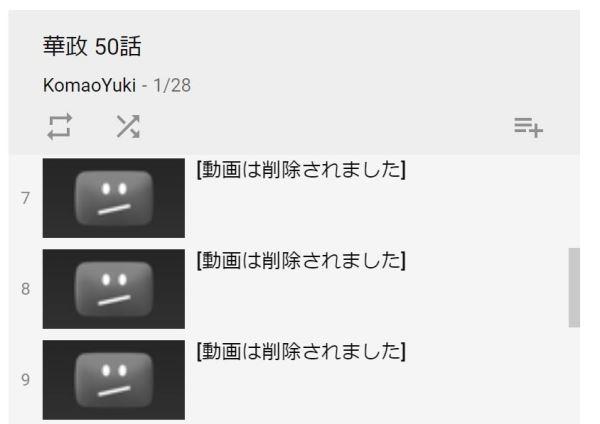 Youtubeに華政はアップロードされているものの削除済み