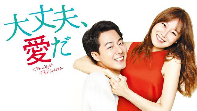 韓国ドラマ『大丈夫、愛だ』日本語字幕で1話~全話見れる無料動画サイト