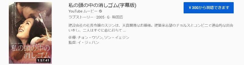 YouTubeで私の頭の中の消しゴムの完全版日本語字幕が300円で視聴可能