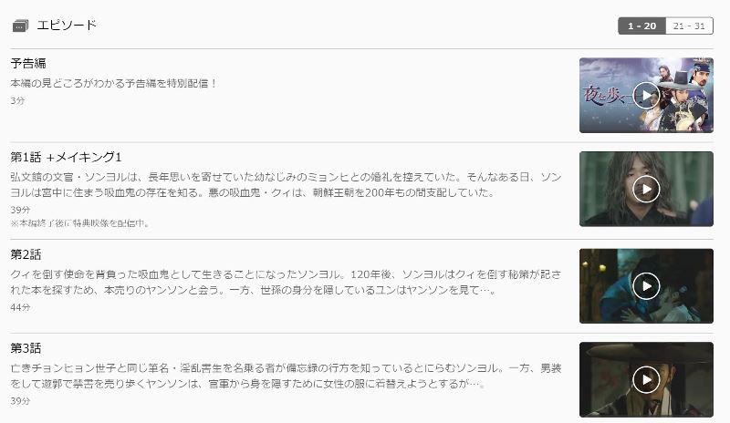 U-NEXTなら夜を歩く士が全話日本語字幕で視聴可能