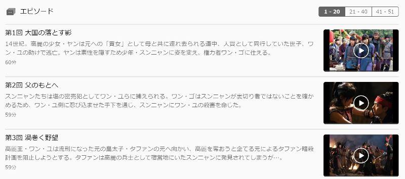 U-NEXTなら奇皇后を全話日本語字幕で視聴可能♪