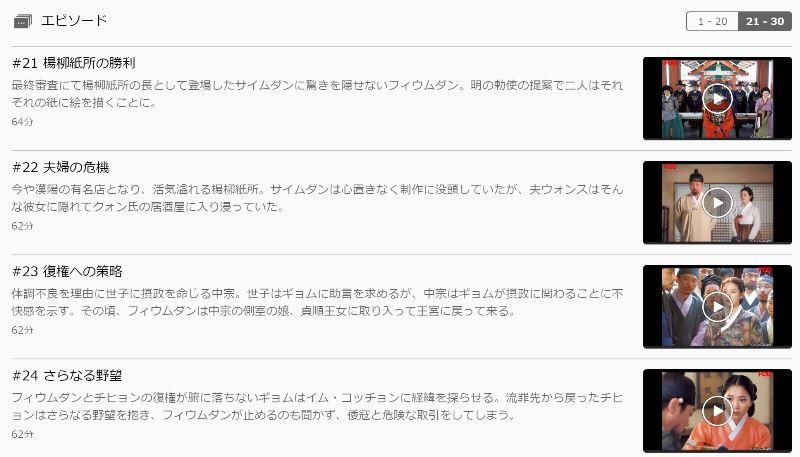 U-NEXTならサイムダン色の日記が30話全部が日本語字幕でお試し期間中に見放題可能