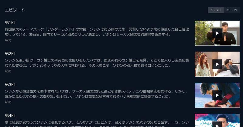 U-NEXTで「ジキルトハイドを愛した私」が全話日本語字幕で見放題だった