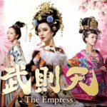 武則天 -The Empress-の公式トップ画像