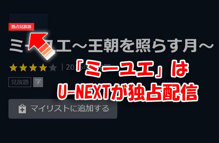 ミーユエはU-NEXTで「独占配信」となっており他の定額動画サービスでは視聴できないみたい.JPG