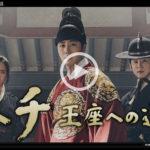 『ヘチ 王座への道』YouTube&無料動画 1話~最終話を日本語字幕で視聴する方法