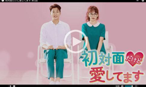 『初対面だけど愛してます』YouTube&無料動画を日本語字幕で視聴する方法