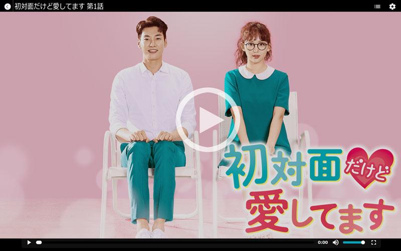 『初対面だけど愛してます』YouTube&無料動画 1話~最終話を日本語字幕で視聴する方法